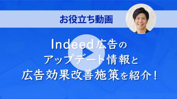 Indeed広告のアップデート情報と広告効果改善施策を紹介!